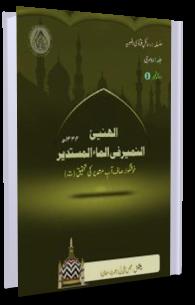 Fatawa Razawiyya Jild 2 - Risala 3