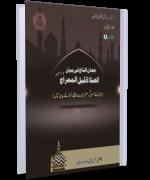Fatawa Razawiyya Jild 5 - Risala 1 - Namaz