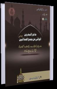 Fatawa Razawiyya Jild 5 - Risala 2 - Namazon