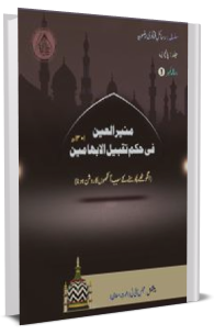 Fatawa Razawiyya Jild 5 - Risala 3 - Anghotay