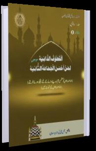 Fatawa Razawiyya Jild 7 - Risala 2 - Jamaat
