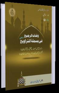 Fatawa Razawiyya Jild 7 - Risala 7 - tarawih