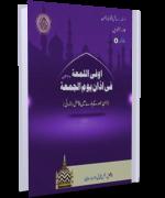 Fatawa Razawiyya Jild 8 - Risala 4 - Azan e Jumma