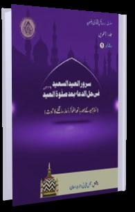 Fatawa Razawiyya Jild 8 - Risala 5 - Namaz e Eid
