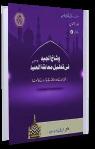 Fatawa Razawiyya Jild 8 - Risala 6 - Namaz e Eid