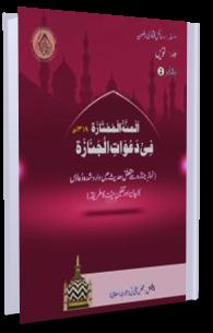 Fatawa Razawiyya Jild 9 - Risala 2 - Namaz e Janaza