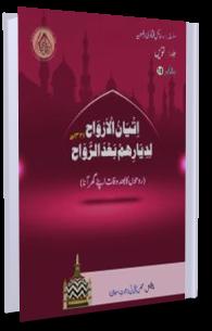 Fatawa Razawiyya Jild 9 - Risala 10 - Rohon