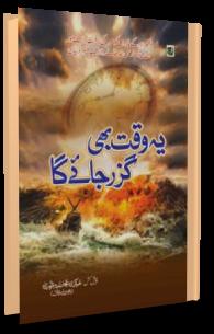 Ya Waqt bhi Guzar jay Ga
