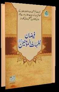 فیضانِ اُمَّہاتُ المؤمنین رضی اللہ تعالٰی عَنْہُنَّ