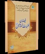 فیضانِ امہات المؤمنین رضی اللہ تعالٰی عنہن