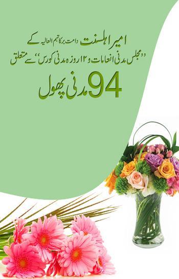 امیر اہلسنت دامت برکاتہم العالیہ کے مجلس مدنی انعامات سے متعلق 55 مدنی پھول