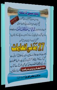 27 Madani Inamaat