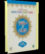 Marifatul Quran ala kanzul irfan – Para 2