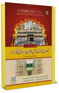 Islah e Ummat Main Dawat e Islami ka Kirdar