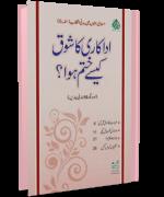 Adakari Ka Shoq Kaisay Khatam Hoa?