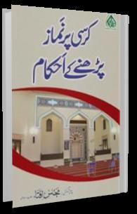 Kursi Par Namaz Phrnay Kay Ahkam