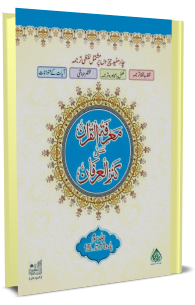 Marifatul Quran ala kanzul irfan – Para 3