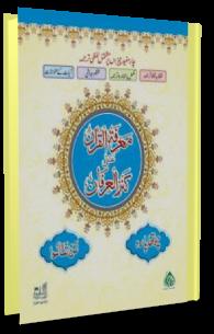 Marifatul Quran ala kanzul irfan – Para 4