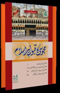 Majosi ka Qabol e Islam