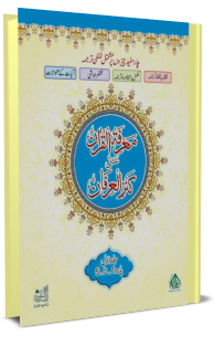 Marifatul Quran ala kanzul irfan – Jild 1