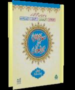 معرفۃ القرآن علیٰ کنز العرفان- جلد اول