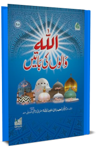 Allah Walon Ki Batain Jild 3