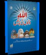 اللہ والوں کی باتیں جلد ۳