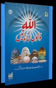 Allah Walon Ki Batain Jild 4