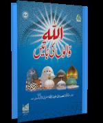 اللہ والوں کی باتیں جلد ۴
