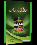 Ijtamae Qurbani kay madani Phool