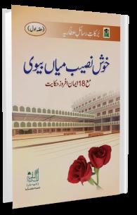 Khushnaseeb Miyan Bevi