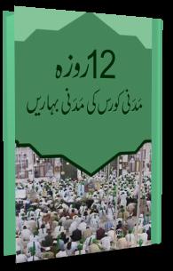 12 Roza Madani Course ki Madani Baharain