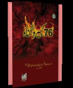 76 Kabira Gunah