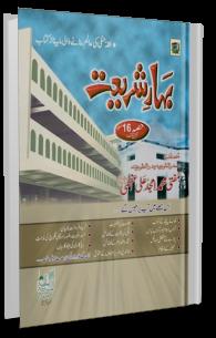 Bahar-e-Shariat Hissa 16