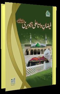 Faizan-e-Data Ali Hajveri