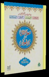 Marfatul Quran Jild 2