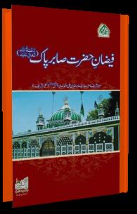 Faizan-e-Hazrat Sabir Pak رَحْمَۃُ اللہِ تَعَالٰی عَلَیْہِ