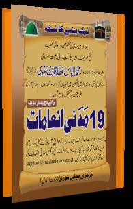 19 Madani Inamaat Baraye Hajj O Safar e Madinah
