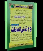 19 Madani Inamaat Baray Umrah O Safar e Madinah