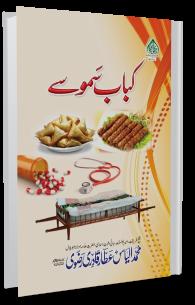 Kabab Samosay kay Nuqsanat