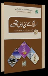 Islam kay Bunyadi Aqeeday