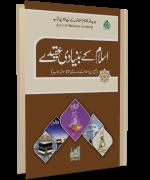 اسلام کے بُنیادی عقیدے