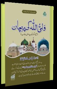 Waliullah Ki Pehchan