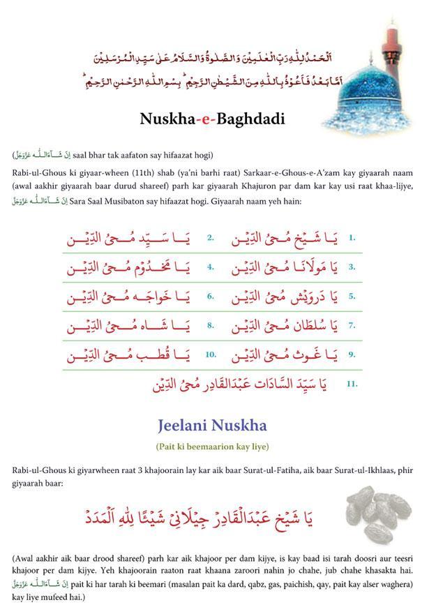 p1 - Gyarhavee Sharif ke Wazaif / Salatul Gausiye - Har Hajat ke liye