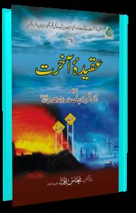 Aqeeda-e-Aakhirat