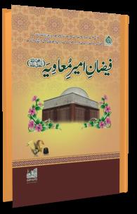 Faizan e Ameer e Muawiya رضی اللہ تعالٰی عنہ