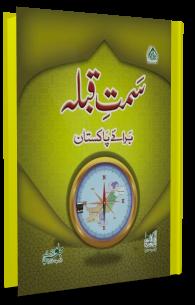 Simt-e-Qibla baraye Pakistan