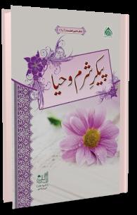 Paikar e Sharm o Haya – Qist 7