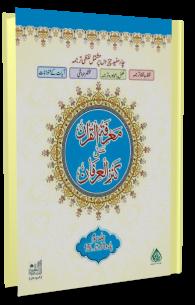 Marifatul Quran ala kanzul irfan – Jild 3