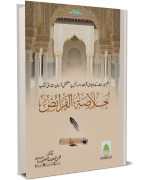 Islamic books library - Online islamic books in pdf to read